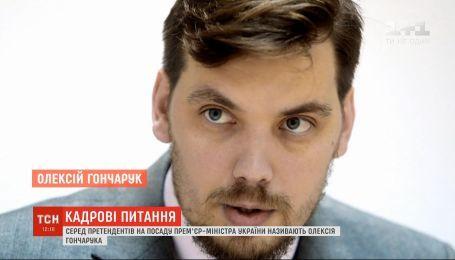 Среди претендентов на должность премьер-министра Украины называют Алексея Гончарука