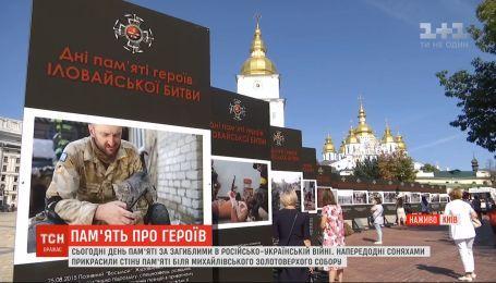 Родичі загиблих, ветерани і всі небайдужі приходять до Стіни пам'яті біля Михайлівського собору