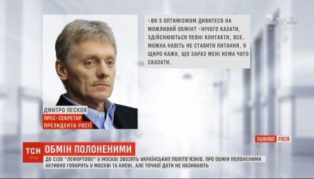 """В СИЗО """"Лефортово"""" в Москве свозят украинских политзаключенных"""