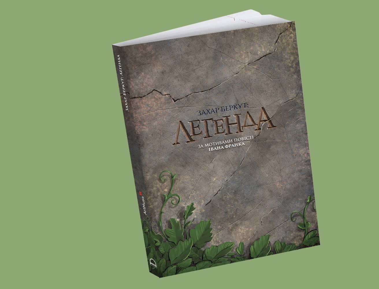 комікс Захар Беркут: Легенда  Arthuss