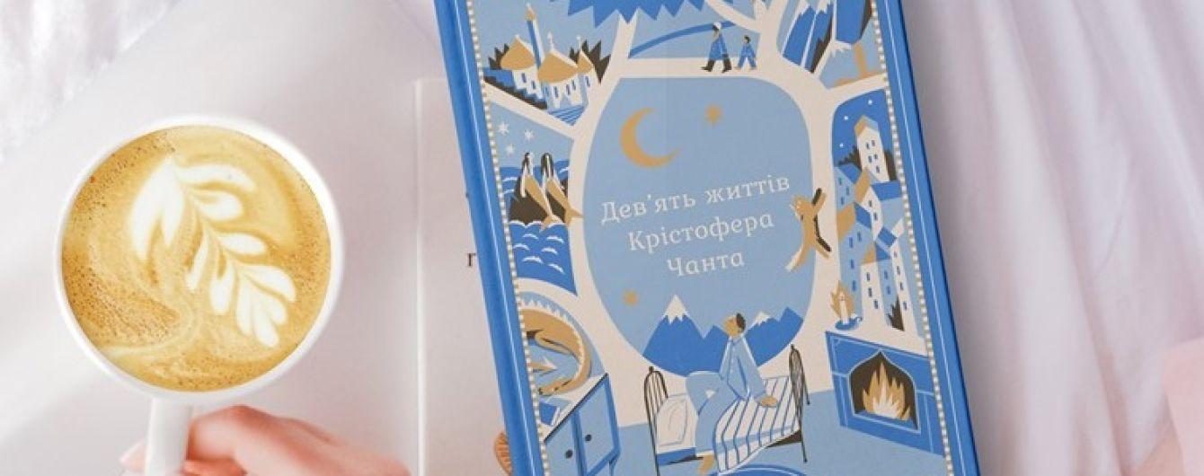 """Українською вийде фантастичний романдля дітей Діани Вінн Джонс """"Дев'ять життів Крістофера Чанта"""""""