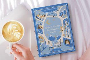 """Украинском выйдет фантастический роман для детей Дианы Уинн Джонс """"Девять жизней Кристофера Чанта"""""""