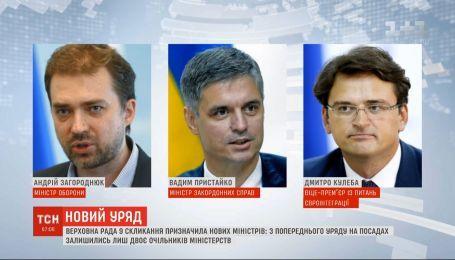 Верховная Рада IX созыва назначила новых министров