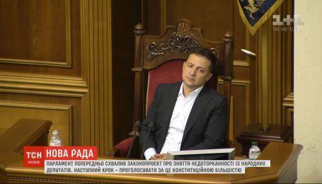 Депутаты предварительно одобрили законопроект об отмене депутатской неприкосновенности