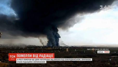 От радиационного облучения умерли двое пострадавших от взрыва в Северодвинске