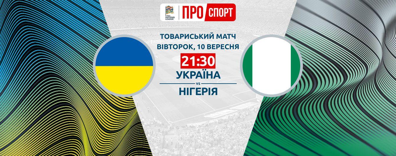 Украина - Нигерия - 2:2. Онлайн-трансляция товарищеского матча