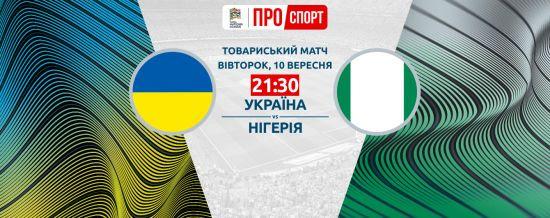 Україна - Нігерія - 2:2. Онлайн-трансляція товариського матчу
