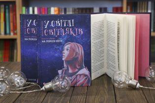 """Вышла новая фэнтезийная антиутопия для подростков современной украинской писательницы Ольги Войтенко """"На пороге ночи"""""""