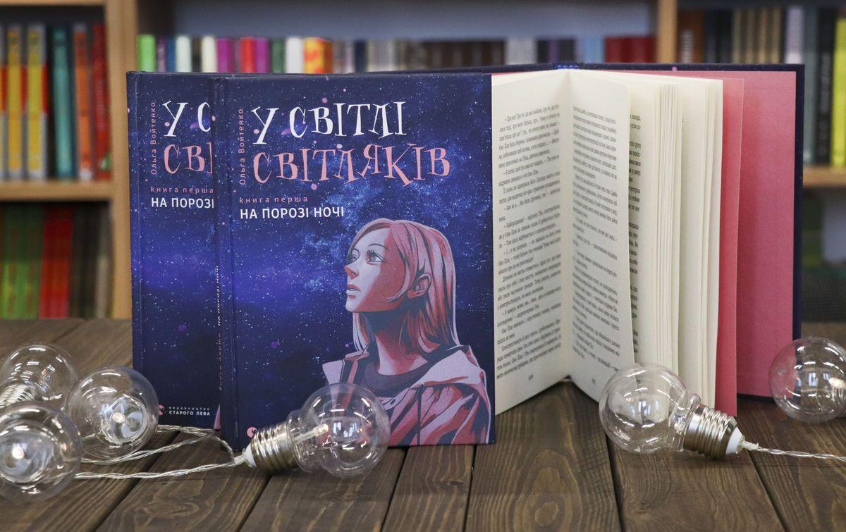 На порозі ночі Ольга Войтенко  серпень 2019 ВСЛ