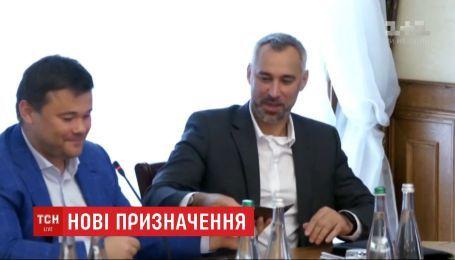 У ГПУ представили нового керівника Руслана Рябошапку