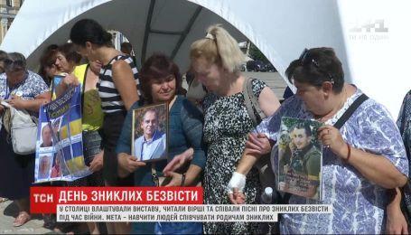 Киев присоединился к Международному дню пропавших без вести