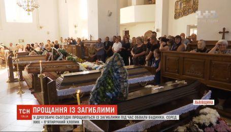 Сотні людей прийшли попрощатись із загиблими внаслідок обвалу будинку в Дрогобичі