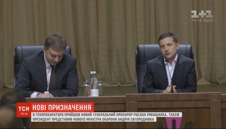 30 августа официально представили нового руководителя ГПУ и министра обороны Украины