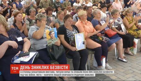 Научиться сочувствовать: в столице провели мероприятие ко Дню пропавших без вести