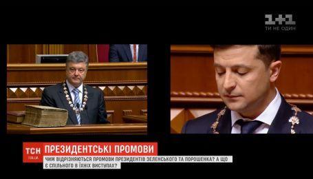 Анализ президентских речей: похожие и отличительные черты Порошенко и Зеленского