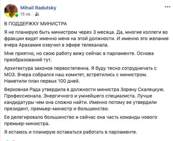 Радуцький, пост в фб