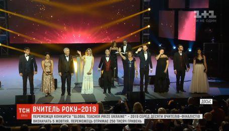 Стала відома десятка фіналістів Національної премії Global Teacher Prize Ukraine