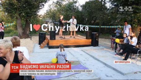 Зміни своїми руками: волонтери відбудовують закинутий сквер на Житомирщині