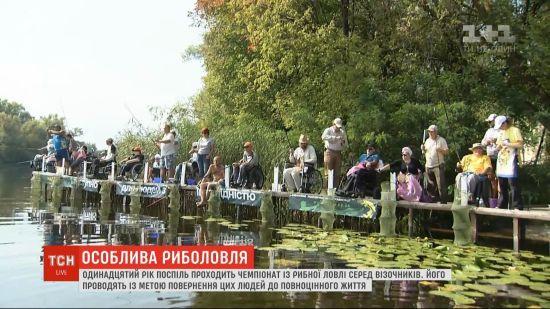 У столиці відбулись незвичні змагання з риболовства серед візочників