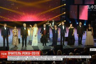 Определена топ-десятка учителей Украины, которые поборются за образовательную премию Global Teacher Prize