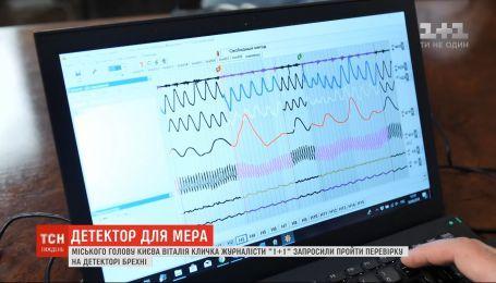 """Журналист """"1+1"""" пригласил Виталия Кличко пройти проверку на детекторе лжи"""