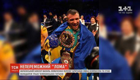 Украинский боксер Василий Ломаченко победил британца Люка Кэмпбелла