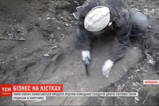 Украинские черные копатели активно ищут останки погибших немецких воинов Второй мировой и пытаются продать их родственникам