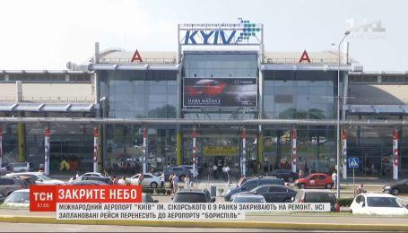 """Аэропорт """"Киев"""" закрывают на ремонт до 12 сентября"""