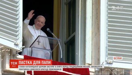 Папа Римский застрял в лифте своей резиденции и опоздал на святую мессу