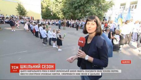 Как украинские школьники встречают начало учебного года