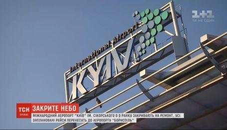 """На ремонт аэропорта """"Киев"""" потратят 30 миллионов гривен"""