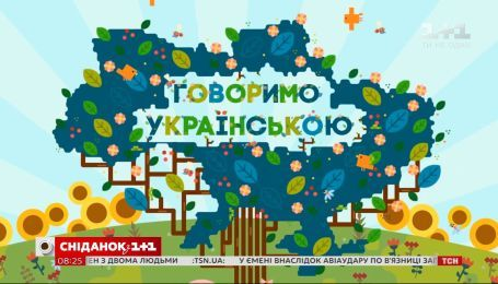 """Новый мультик от канала """"ПЛЮСПЛЮС"""" научит детей правильно говорить на украинском"""