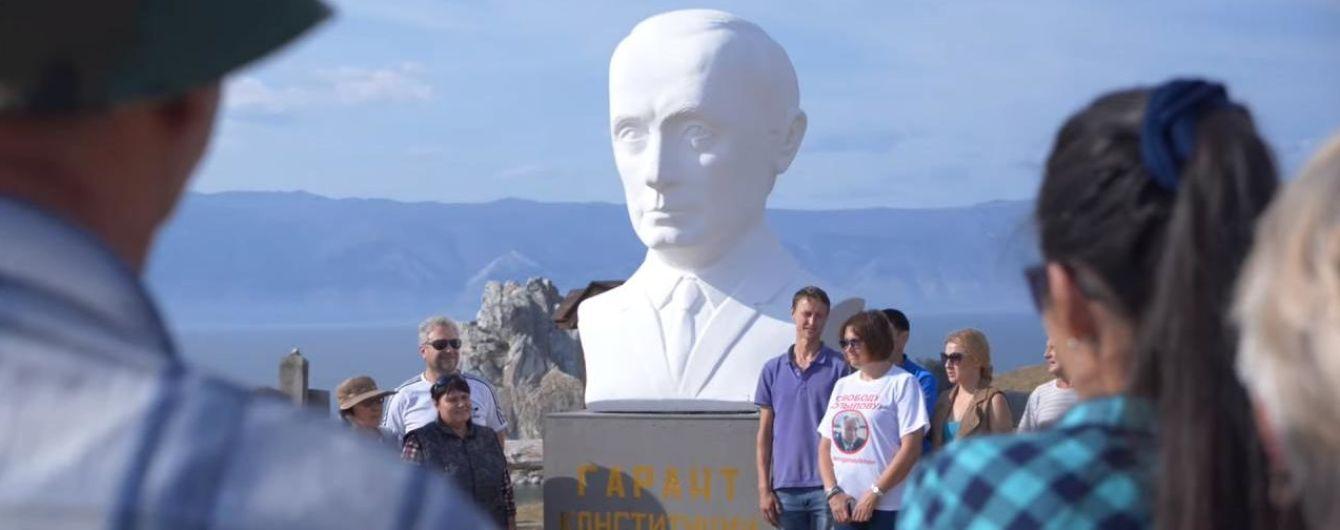 В РФ байкальці звели гігантський бюст Путіна, щоб привернути його увагу до проблем
