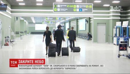 """Из-за ремонта аэропорта """"Киев"""" все запланированные рейсы оттуда перенесут в """"Борисполь"""""""
