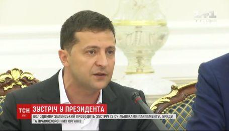 Президент зібрав на нараду очільників парламенту, уряду та правоохоронних органів