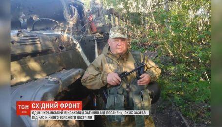 Украинский военный погиб от ранений, которые получил во время ночного вражеского обстрела