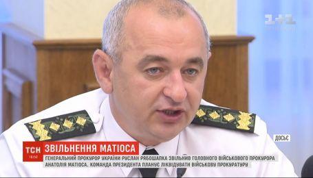 Увольнение Матиоса: команда президента планирует ликвидировать военную прокуратуру
