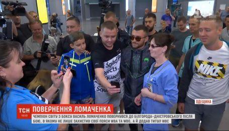 Боксер Василий Ломаченко вернулся в родной Белгород-Днестровский