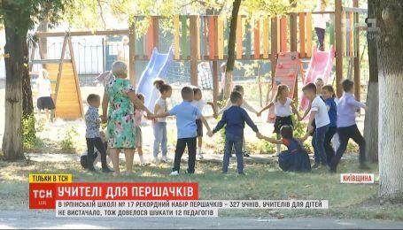 Праздник для более 400 тысяч: на украинских первоклашек не хватает педагогов
