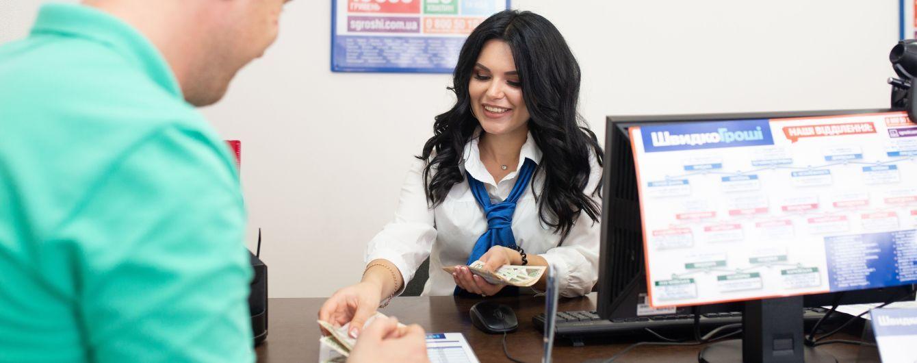 ШвидкоГроші: где лучше взять деньги до зарплаты?