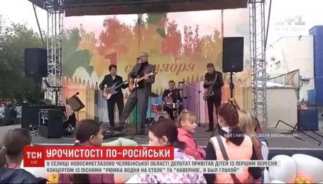 """У Росії депутат влаштував для школярів концерт, на якому співали """"Рюмка водки на столе"""""""
