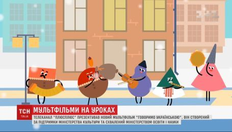 """Телеканал """"ПЛЮСПЛЮС"""" презентовал новый мультфильм """"Говорим на украинском"""""""