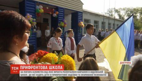 В полутора километрах от линии фронта началось обучение в Авдеевский школе