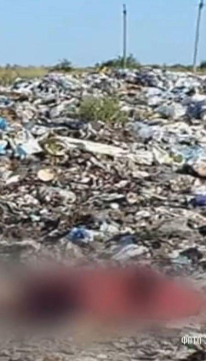 Тіло жінки з перерізаним горлом знайшли на сміттєзвалищі