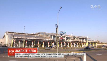 """Закрытое небо: в аэропорту """"Киев"""" меняют асфальт на взлетно-посадочной полосе"""