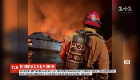 В Калифорнии 30 человек числятся пропавшими без вести после возгорания на частной лодке