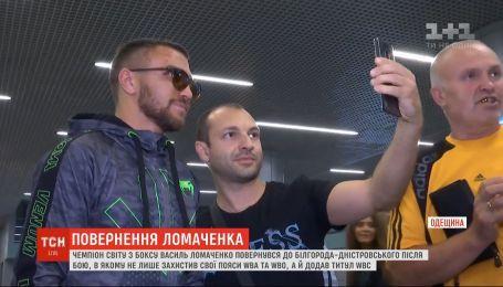 Ночью в одесском аэропорту Василия Ломаченко встречали преданные поклонники