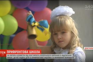 """""""Украина должна быть и там, и здесь"""". За полтора километра от Авдеевской промзоны школьники начали обучение"""