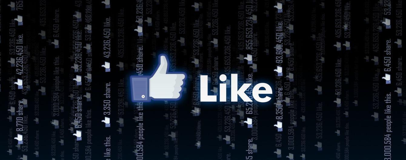 """Facebook готовится отменить счетчики """"лайков"""" под публикациями"""