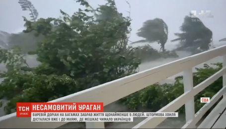 """Ураган """"Дориан"""" разрушает Багамы и приближается к Флориде"""